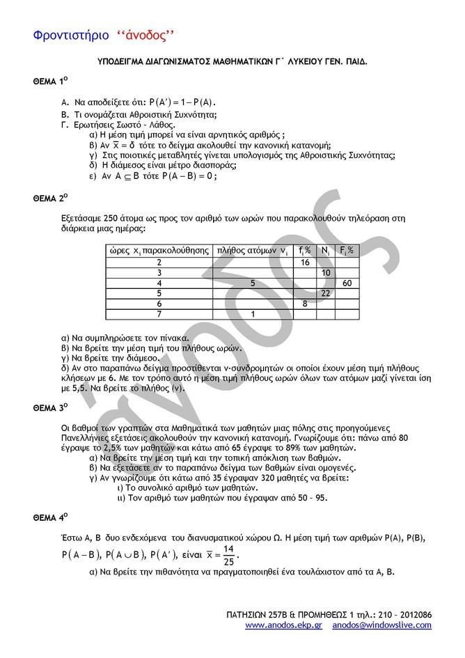 Πανελλήνιες 2013: Τα SOS θέματα για τα Μαθηματικά Γενικής Παιδείας
