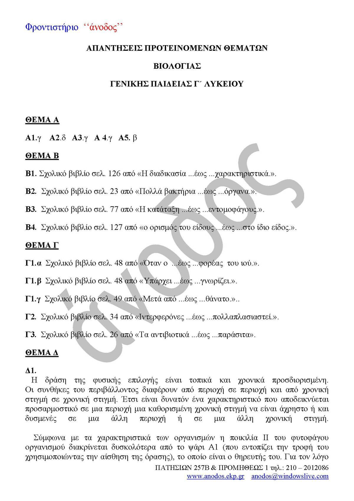apanthseis protinomenwn biologias Page 1