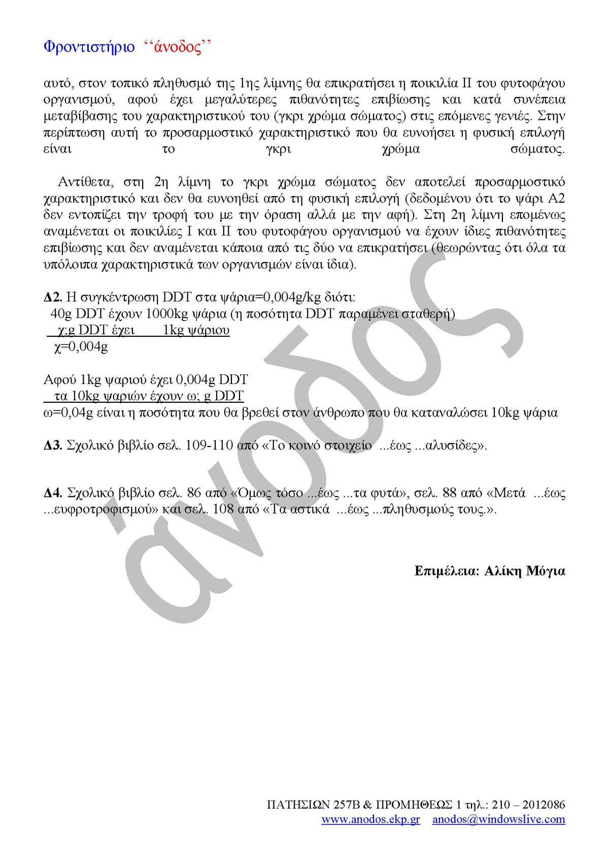 apanthseis protinomenwn biologias Page 2