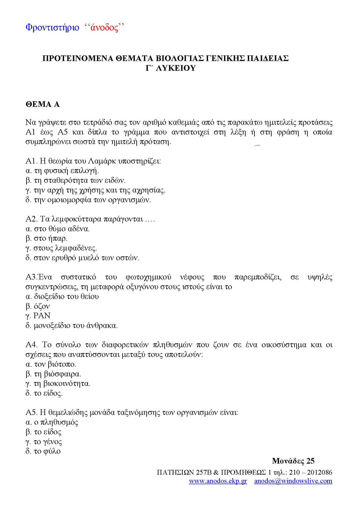 proteinomena biologias Page 1