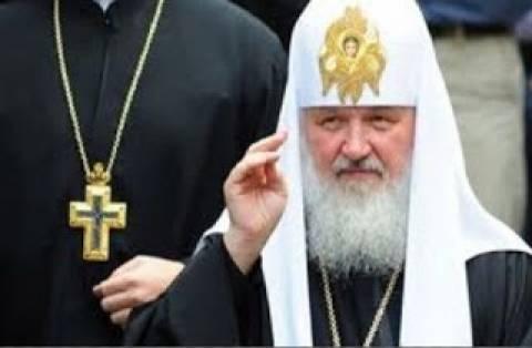 Ρώσος Πατριάρχης: Δεν θα αναγνωρίσουμε ποτέ γάμους ομοφιλόφιλων