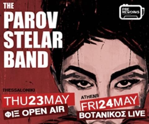 Συναυλία Parov Stelar Band: Οι νικητές του διαγωνισμού