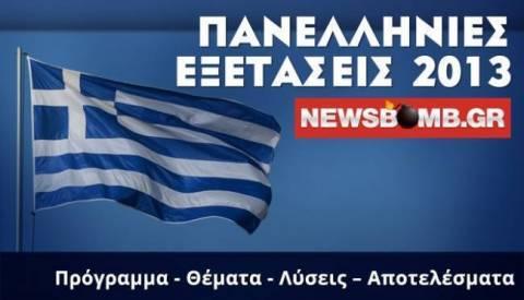 Πανελλήνιες 2013: Οι απαντήσεις στην Ιστορία Κατεύθυνσης