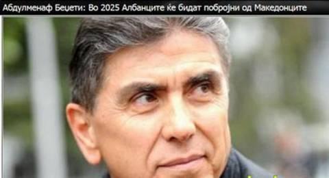 Ακαδημαϊκός Σκοπίων: Το 2025 θα πλειοψηφούν οι Αλβανοί