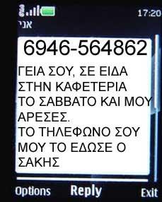 ΠΡΟΣΟΧΗ: Μην απαντάτε σε αυτό τον αριθμό-απάτη
