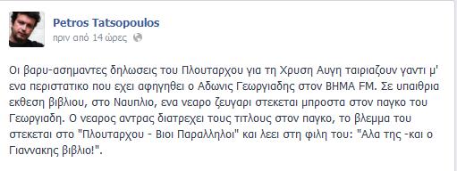 Τατσόπουλος για Πλούταρχο: Άλα της και ο Γιαννάκης!