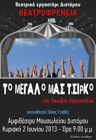 Ο Κώστας Καζάκος στο Δίστομο για το «Το μεγάλο μας τσίρκο»!