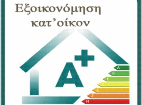 Συνεχίζονται οι συζητήσεις για το πρόγραμμα «εξοικονομώ κατ' οίκον»