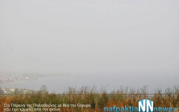 Απίστευτες εικόνες: «Εξαφανίστηκε» η γέφυρα Ρίου - Αντιρρίου (pics)