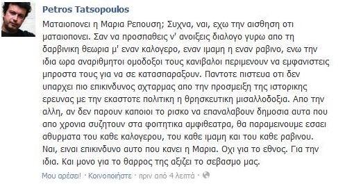 Απίστευτη «πατάτα» Τατσόπουλου