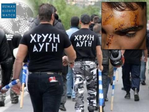 Human Rights Watch: Πάρτε μέτρα για τα εγκλήματα μίσους στην Ελλάδα