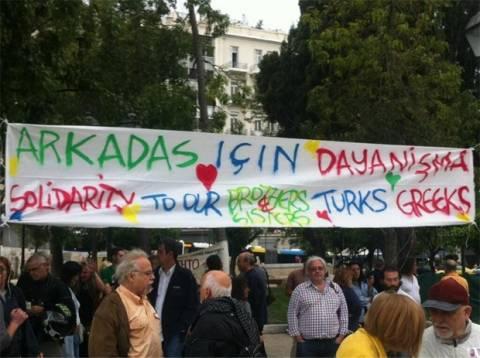 ΤΩΡΑ: Συγκέντρωση αλληλεγγύης έξω από την τουρκική πρεσβεία