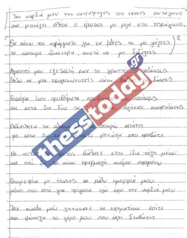 Ακούστε το: Το γραπτό του μαθητή με τις μαντινάδες που έγινε τραγούδι!