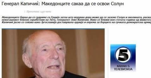 Σέρβος Στρατηγός: Οι Νοτιοσλάβοι ήθελαν και θέλουν τη Θεσσαλονίκη