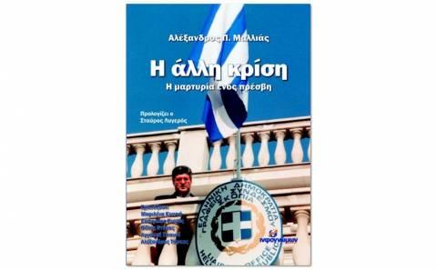 Αλέξανδρος Μαλλιάς: «Η  Άλλη Κρίση: Η Μαρτυρία Ενός Πρέσβη»