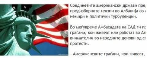 Οι ΗΠΑ προβλέπουν εντάσεις στην Αλβανία