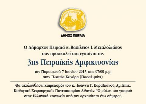O Δήμος Πειραιά διοργανώνει την 3η Πειραϊκή Αμφικτυονία