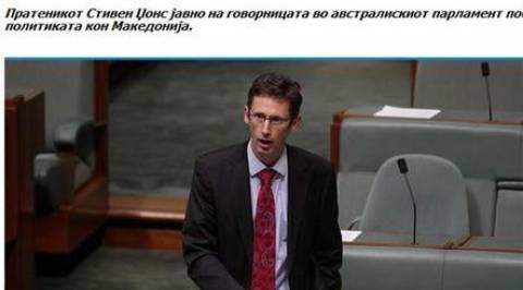 Αυστραλός βουλευτής: «Να αναγνωρίσουμε την FYROM ως «Μακεδονία»