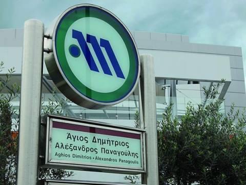 ΠΡΟΣΟΧΗ: Κλειστός ο σταθμός του Mετρό «Άγιος Δημήτριος»