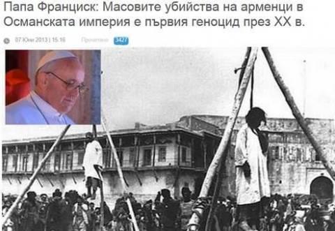 Πάπας : Η Σφαγή των Αρμενίων ήταν η Πρώτη Γενοκτονία του 20ου αιώνα