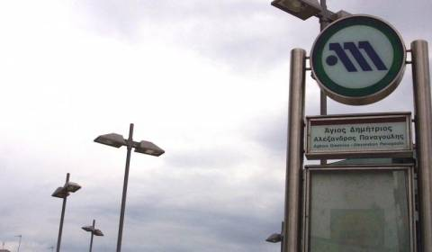Κλειστός την Κυριακή ο σταθμός του Μετρό «Άγιος Δημήτριος»