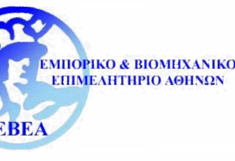 Το ΕΒΕΑ για την παράταση στη δημοσίευση ισολογισμών