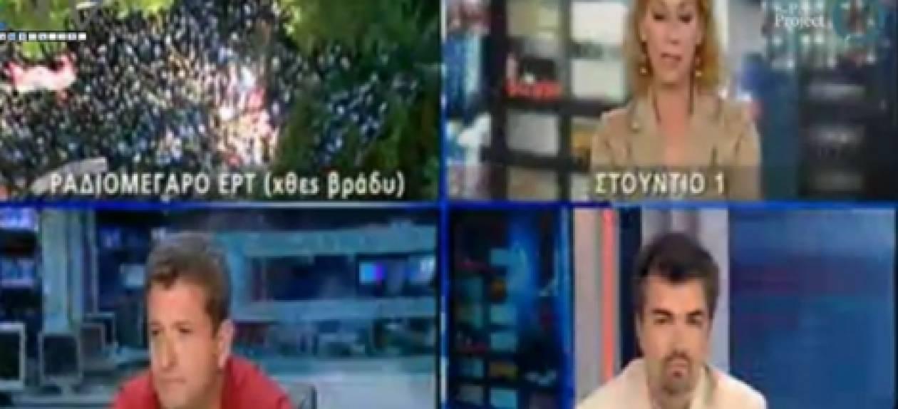 Δείτε LIVE τι μεταδίδει η ΕΡΤ -Συνεχίζουν την εκπομπή οι δημοσιογράφοι