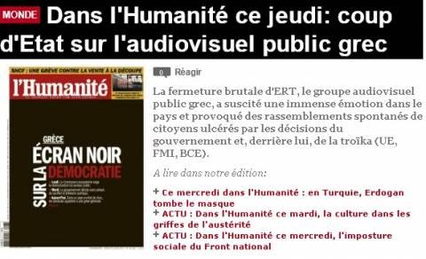 Και η L'Humanite κυκλοφορεί με μαύρο εξώφυλλο συμπαράστασης στην ΕΡΤ