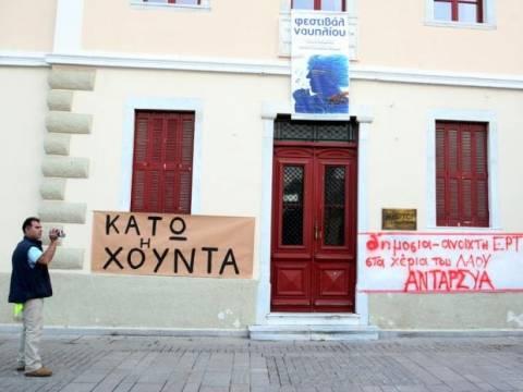 Συγκέντρωση στο Ναύπλιο για την ΕΡΤ