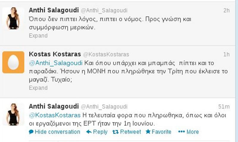 Η Α. Σαλαγκούδη απειλεί με μηνύσεις για όσα λέγονται για τον μισθό της