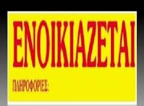 Κύπρος: Αναβολή στη ψήφιση του νόμου για μείωση των ενοικίων