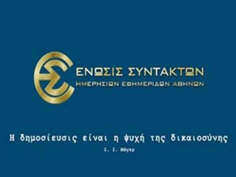 ΕΡΤ: Συνεχίζει την απεργία η ΕΣΗΕΑ