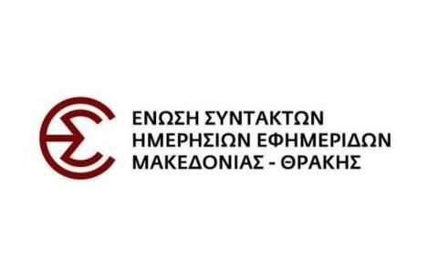 ΕΣΗΕΜ-Θ: Αναστολή της απεργίας λόγω πολιτικών εξελίξεων