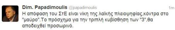 papadimoulis2