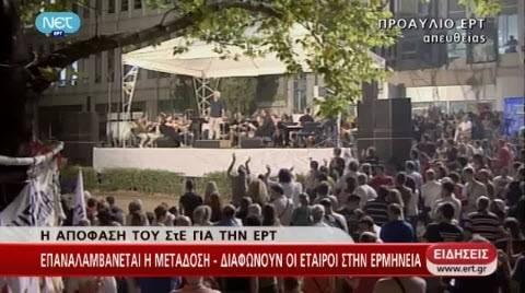 ΕΡΤ: Δείτε σε Live Streaming το πρόγραμμα της ERT μέσω της EBU