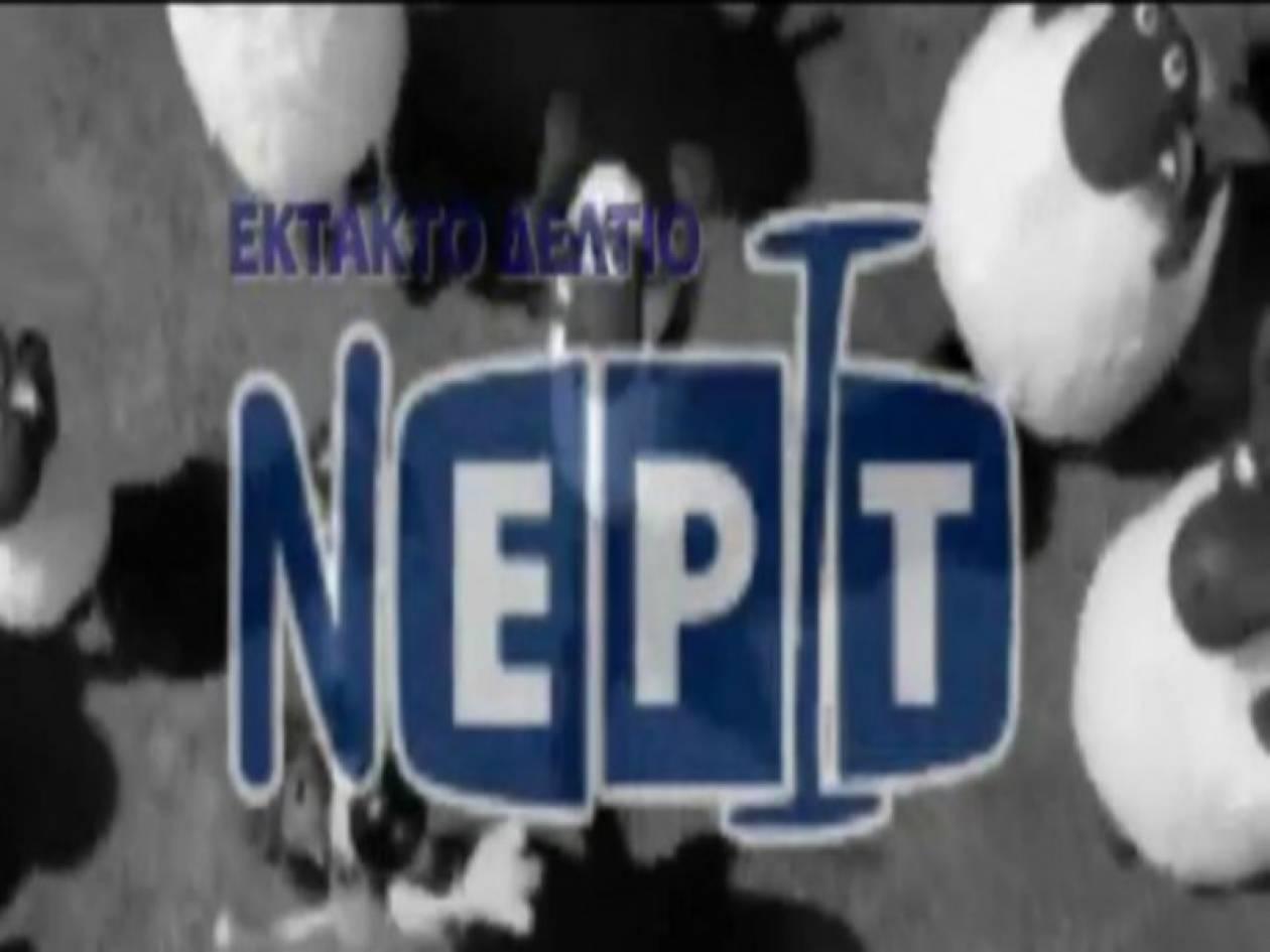 Βίντεο: Το πρώτο έκτακτο δελτίο ειδήσεων της ΝΕΡΙΤ