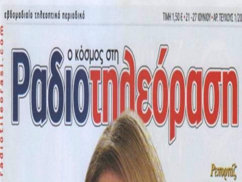 ΕΡΤ: Έβγαλαν Ραδιοτηλεόραση-μαϊμού με την Στεφανίδου στο εξώφυλλο
