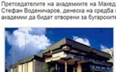 Επιστημονικά ιδρύματα Βουλγαρίας- Σκοπίων θα ερευνήσουν αρχεία τους