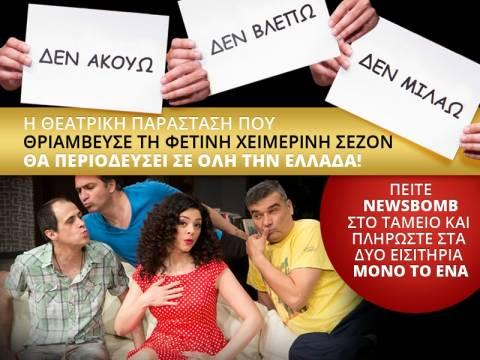 «Δεν ακούω, δεν βλέπω, δεν μιλάω»-Περιοδεία σε όλη την Ελλάδα