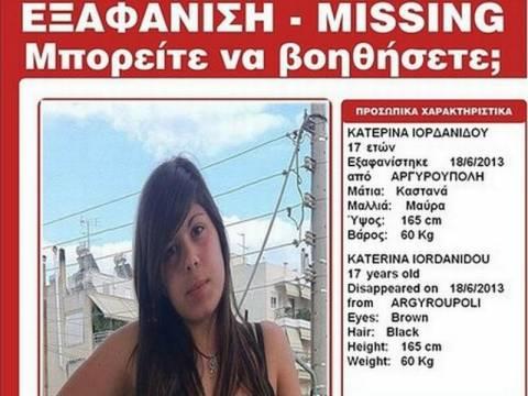 SOS: Εξαφάνιση 17χρονης από την Αργυρούπολη