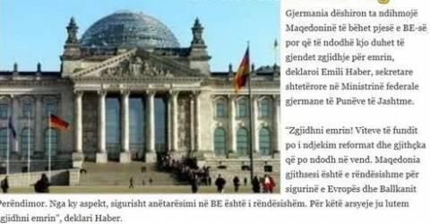 Γερμανία σε Νοτιοσλάβους: Επιλέξτε, επιτέλους, ένα όνομα!
