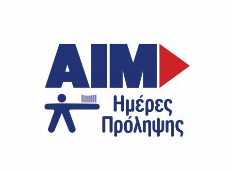 AIM ημέρες πρόληψης στο Δήμο Πειραιά