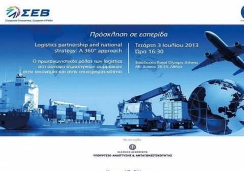 Εσπερίδα για τα logistics διοργανώνει ο ΣΕΒ