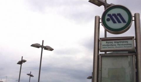 Κλειστός και την Κυριακή ο σταθμός του Μετρό στον Άγιο Δημήτριο