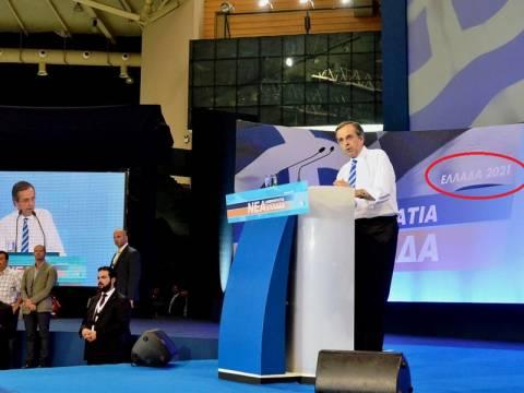 Ελιγμός Σαμαρά με ενωτική ομιλία για τη «Νέα Ελλάδα» το 2021 (VIDEO)