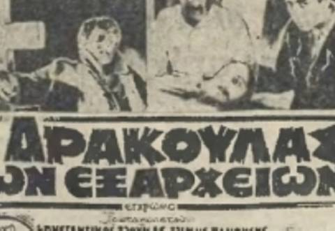 Cult movies 3 σε 1 - Προβολή ταινιών του Νίκου Ζερβού
