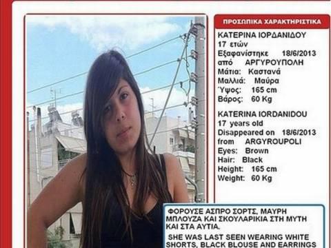 Βρέθηκε η 17χρονη που είχε εξαφανιστεί από την Αργυρούπολη
