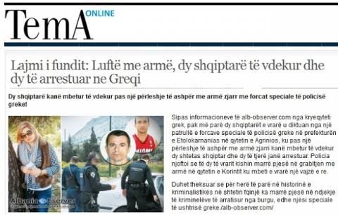 Πώς βλέπουν τα αλβανικά ΜΜΕ την επιχείρηση για τους δραπέτες