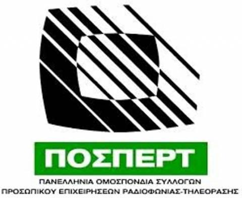 ΠΟΣΠΕΡΤ: Να συμμορφωθεί η κυβέρνηση με την απόφαση του ΣτΕ
