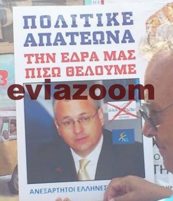 Εύβοια: «Πολιτικέ απατεώνα την έδρα μας πίσω θέλουμε»